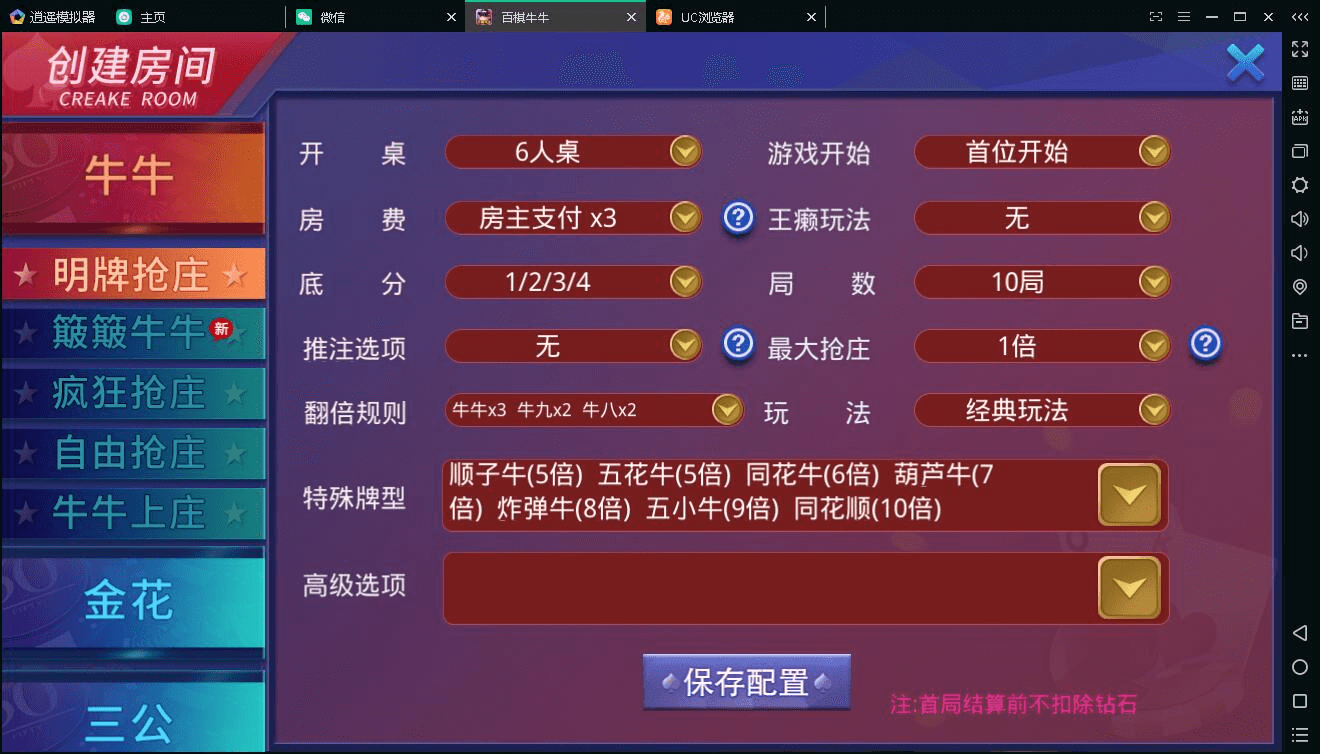 百棋牛牛完美运营版