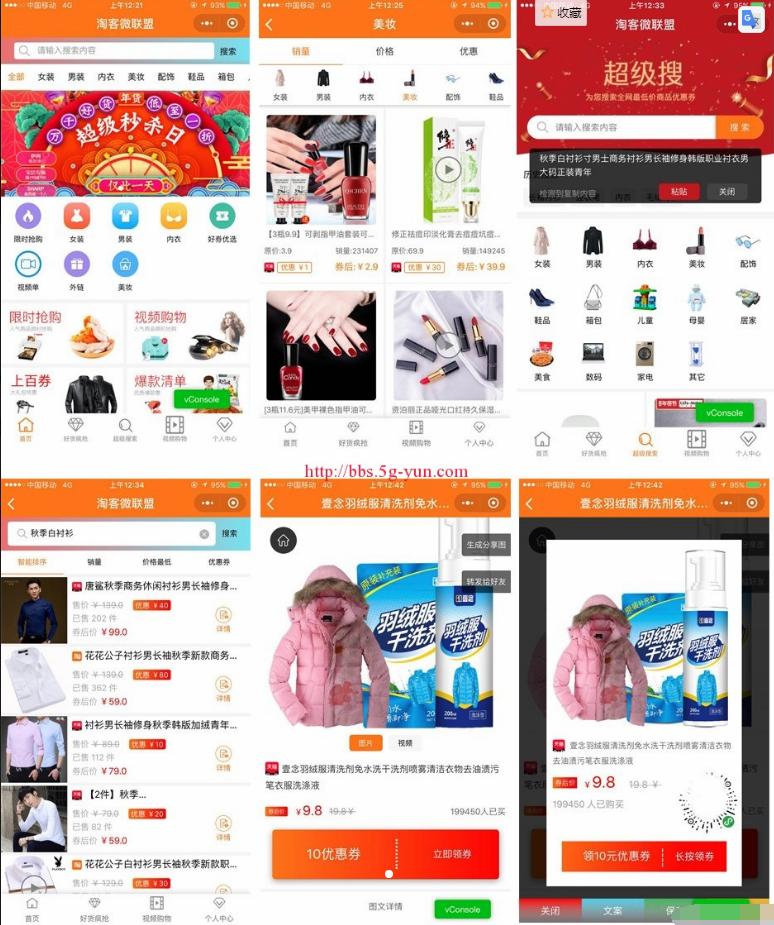 老虎微信淘宝客_6合1至尊版V6.0.61,完整源码包