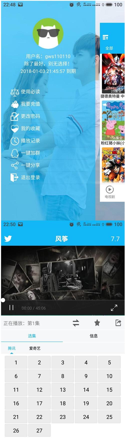 最新E4a源码app解析全网VIP视频源码 带充值卡和网页后台