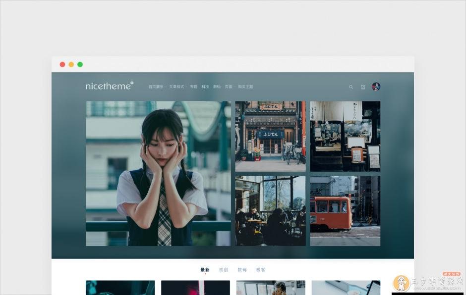 Cosy 3.1.3 ,简洁自适应漂亮个人博客WordPress主题