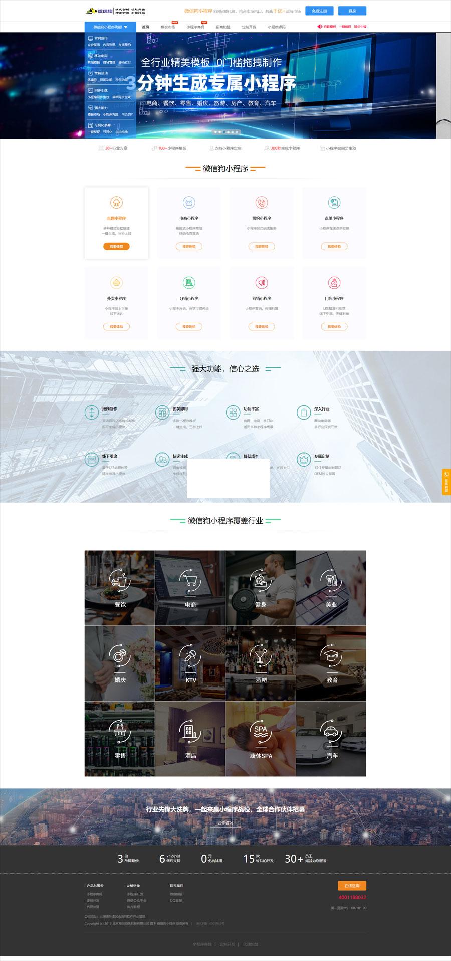PHP微信狗可视化小程序平台源码OEM招商加盟版 百度小程序可视化平台 百套模板