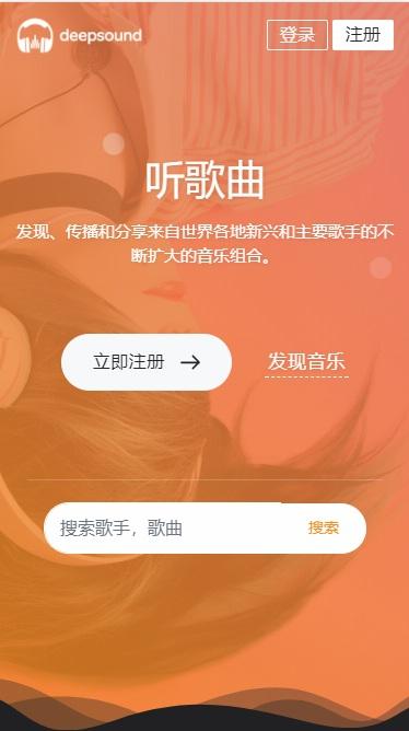 最新原创音乐上传/用户交流/手机自适应/UI漂亮音乐分享源码音乐网站源码