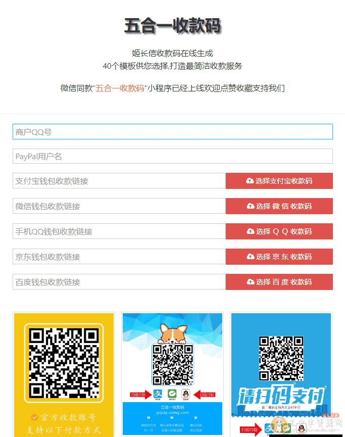 最新五合一收款码在线生成网站源码
