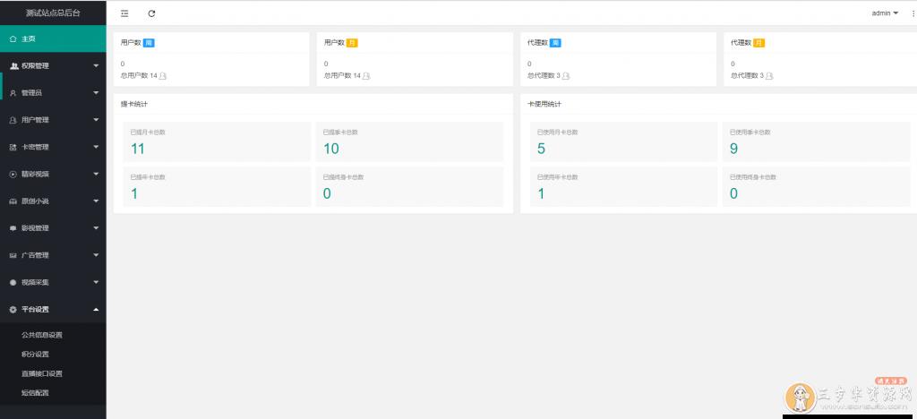 最新聚合原生直播盒子网站源码附 Android+ios端