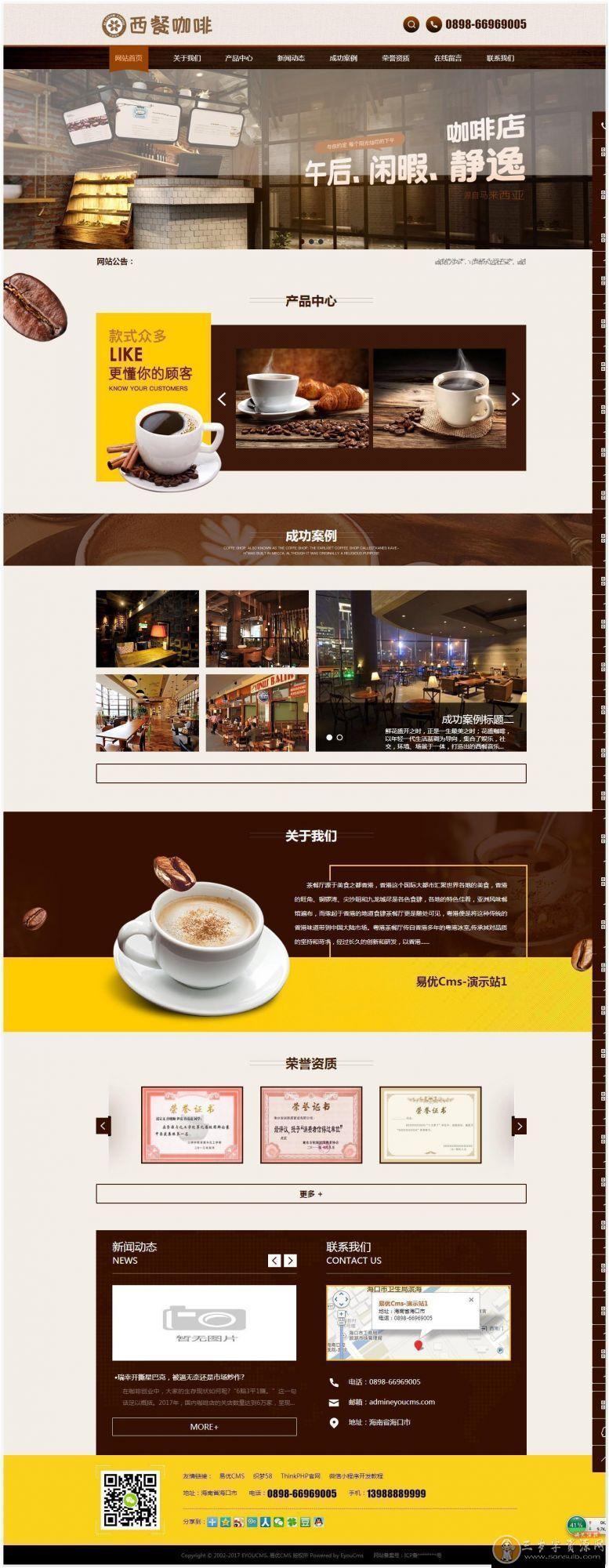 成都咖啡网站管理系统 v2.2 bulid218