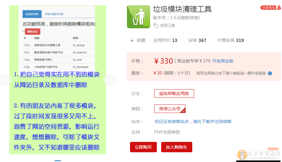 【公众号应用】微擎微赞垃圾模块清理工具 0.33