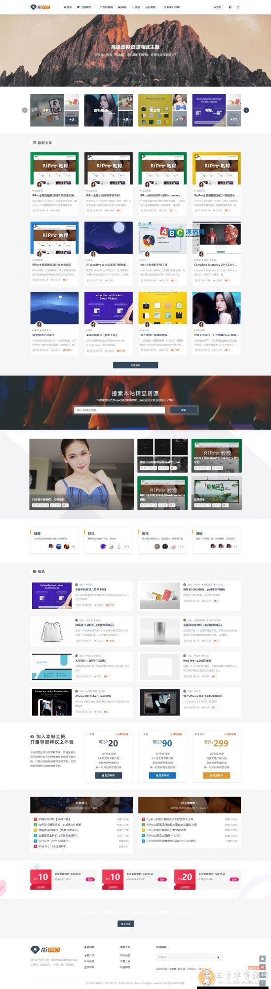 WordPress主题,RiPro v5.0高级付费素材资源类主题