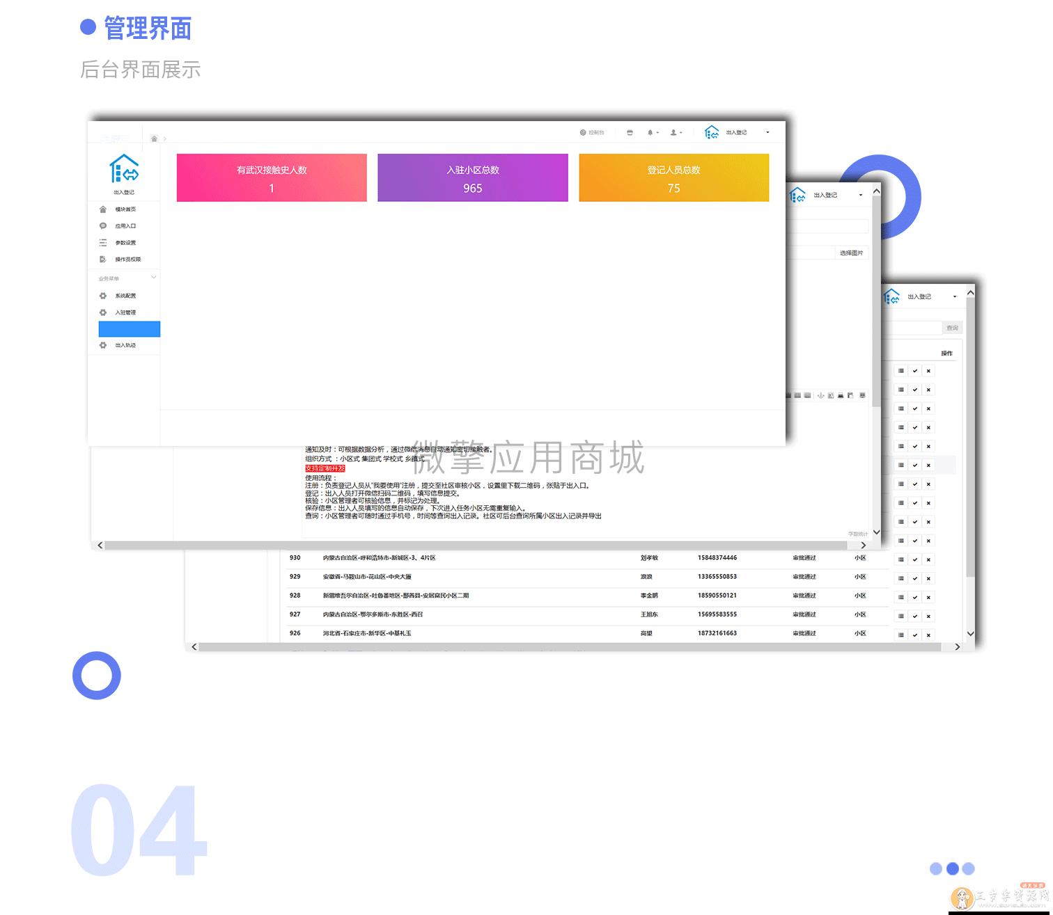 社区出入登记1.0.30完整安装包(含微擎微赞模块和小程序)