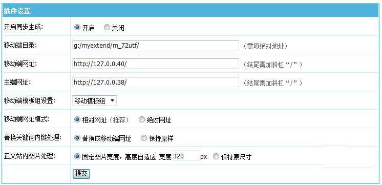 帝国CMS主机端同步生成手机端内容插件UTF8