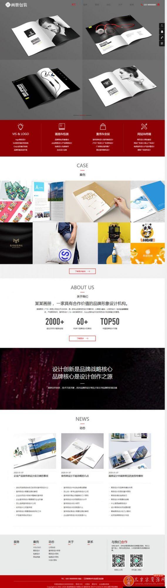响应式画册包装设计类网站源码 HTML5品牌设计网站织梦模板 (自适应手机版)