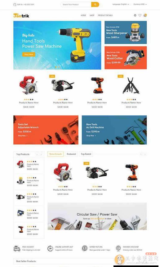 电工电线材料在线商城HTML模板