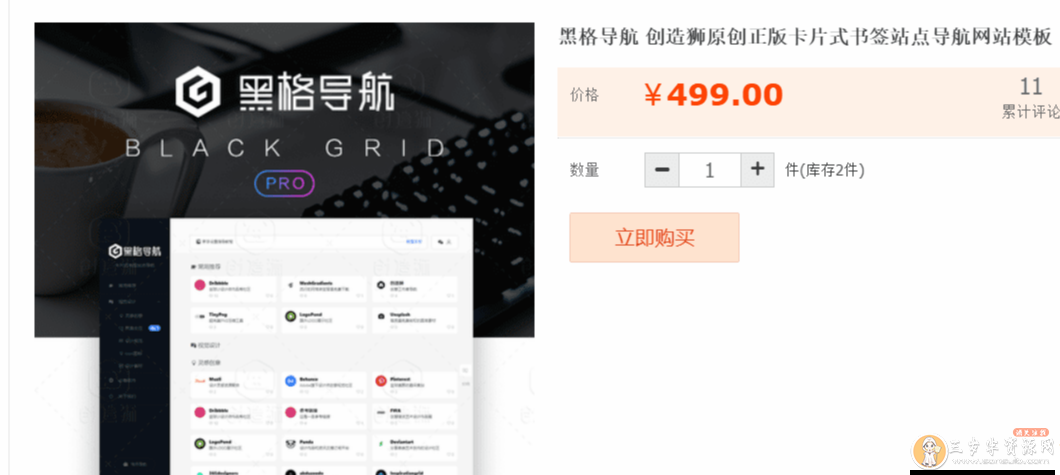 官方卖价499元的wordpress黑格网址导航主题免费分享