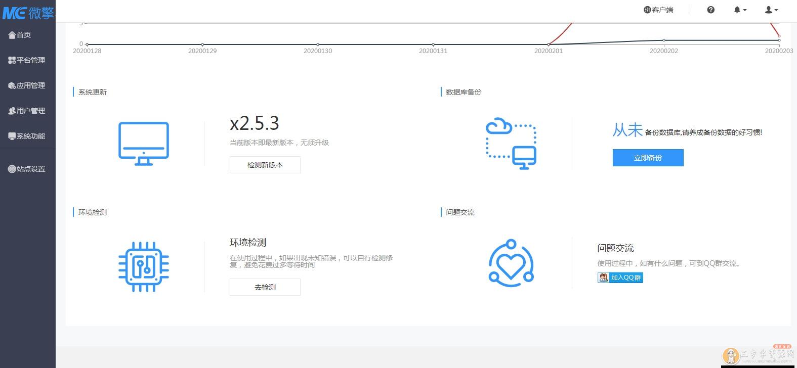 最新微擎商业版V2.5.4完整安装包(微擎纯净框架,无任何限制)