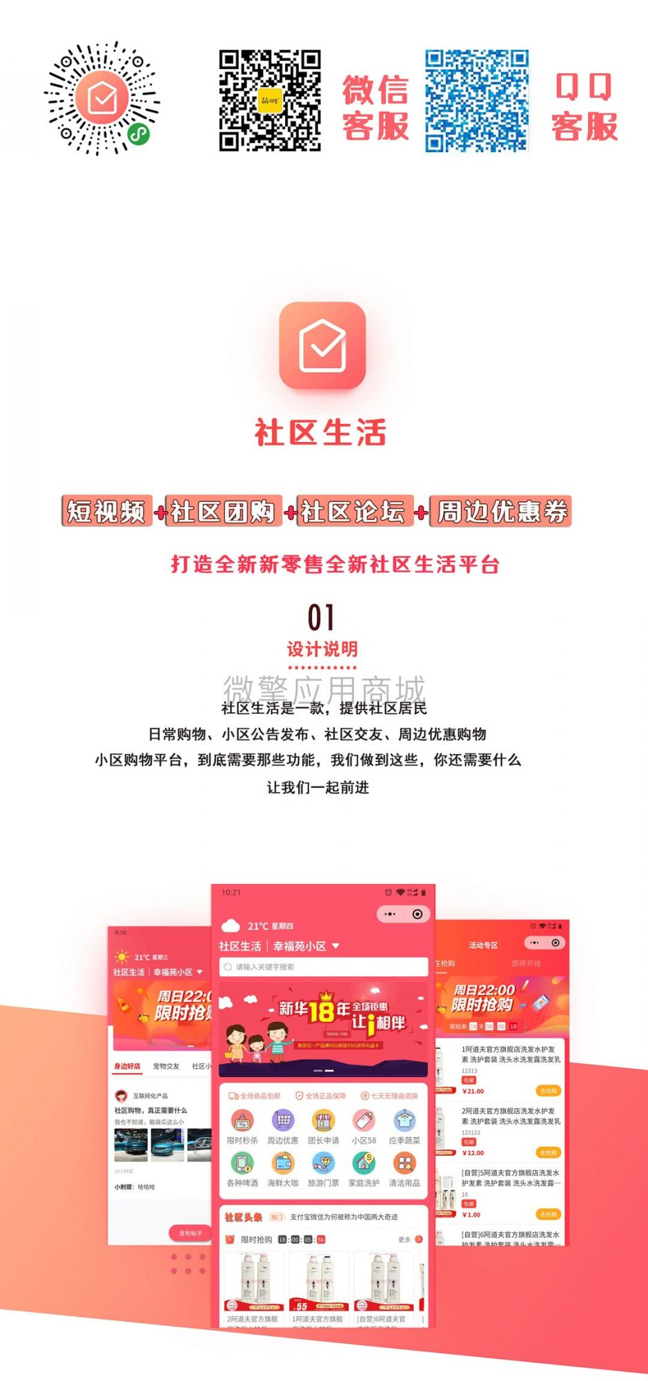 奇店社群社区团购 V5.6.2商业版,微信小程序