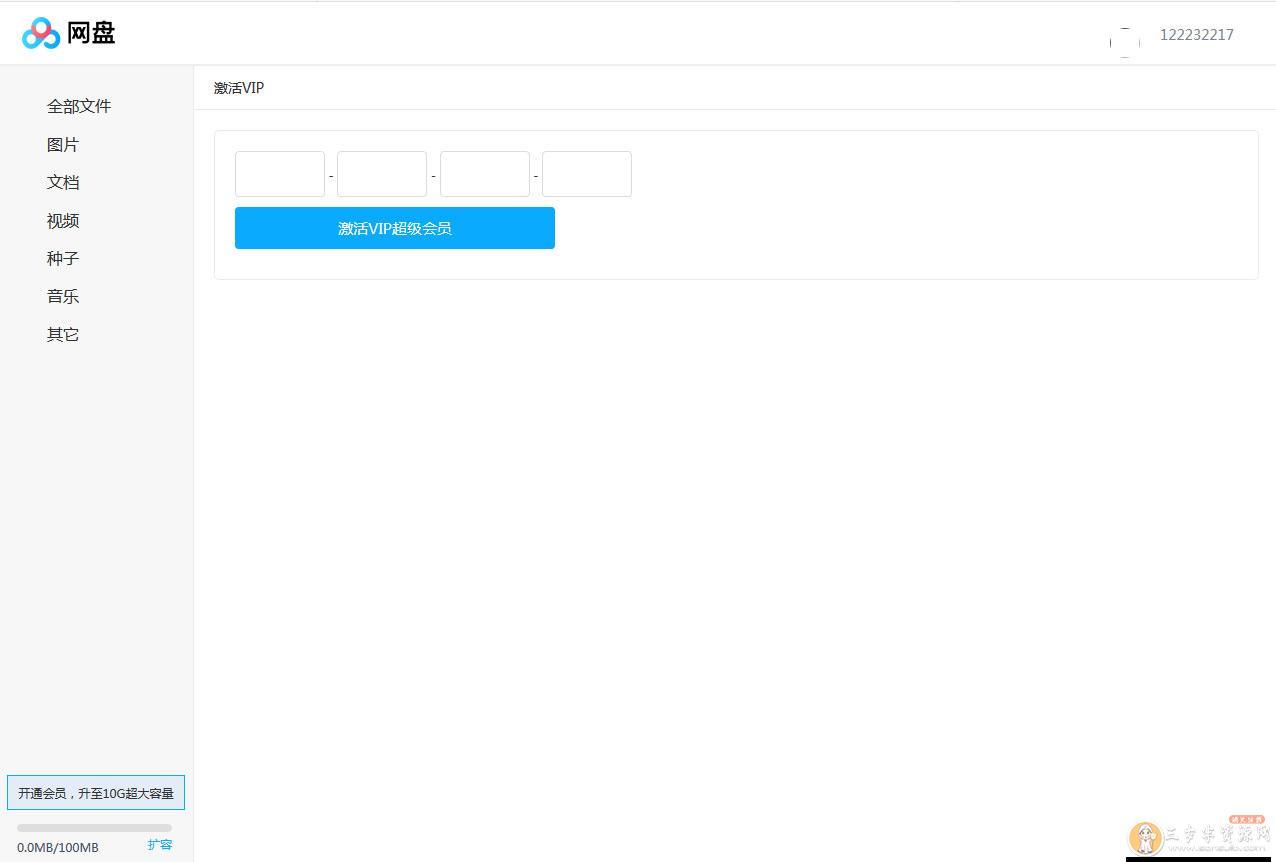 新仿百度网盘文件管理系统源码/文件分享/会员/上传下载/带安装教程