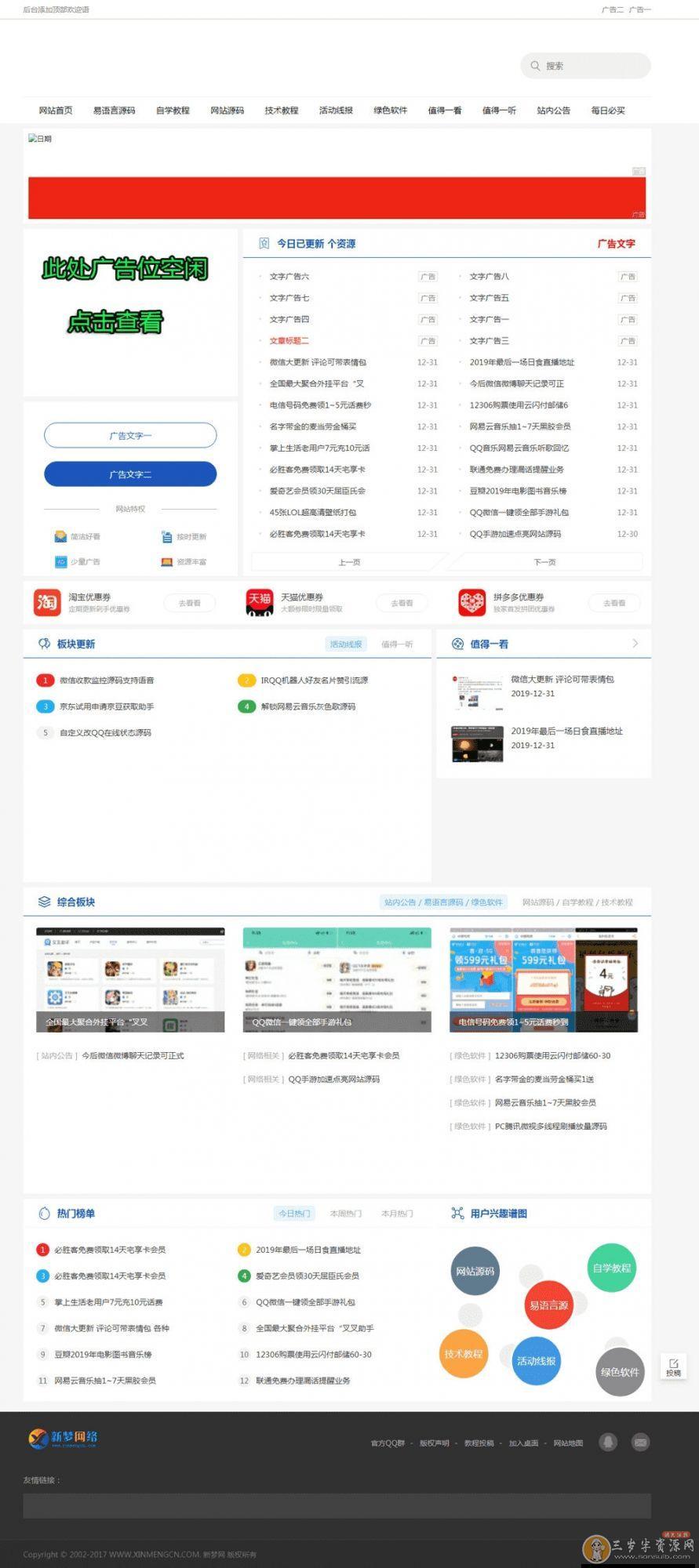 小刀娱乐网同款资源网织梦主题模板