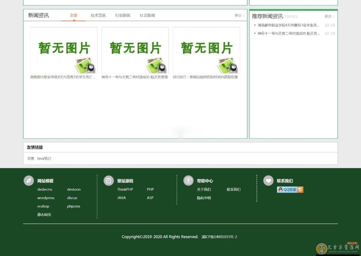 ThinkCMS虚拟素材资源站整站源码,虚拟资源商城交易平台
