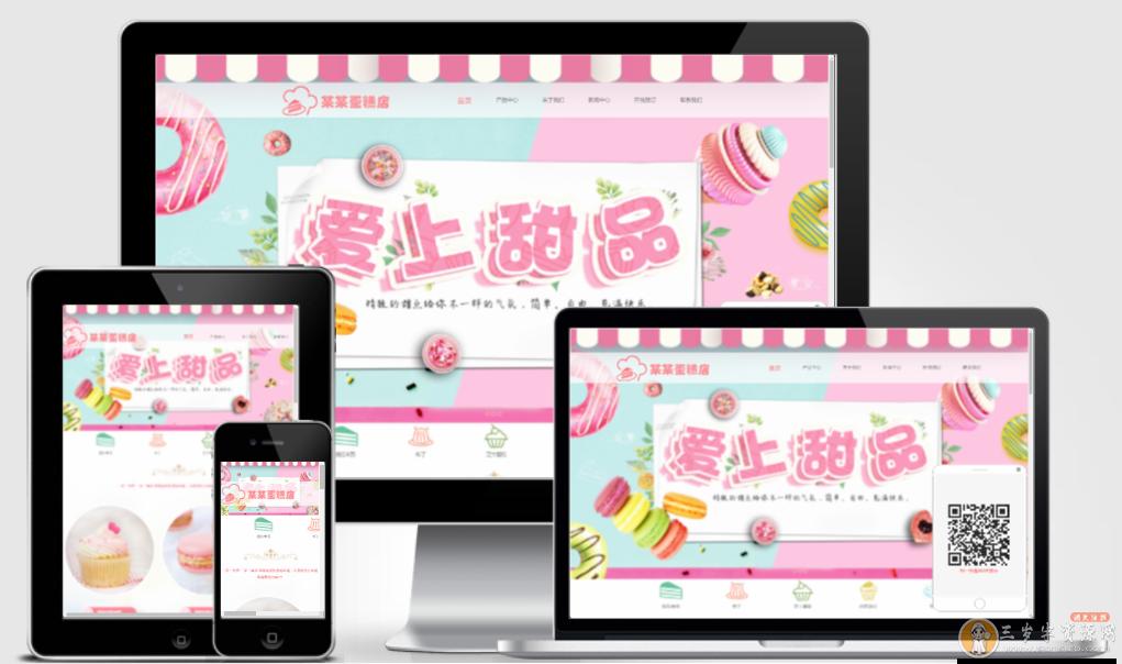 蛋糕连锁店网站管理系统(含小程序) v1.4.3 bulid1230