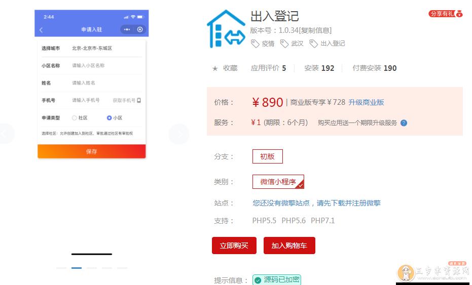 出入登记小程序源码免费下载,出入登记 V1.0.34
