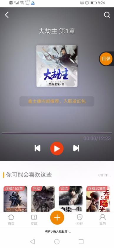 苹果cms精仿芒果TV超美UI听书模板