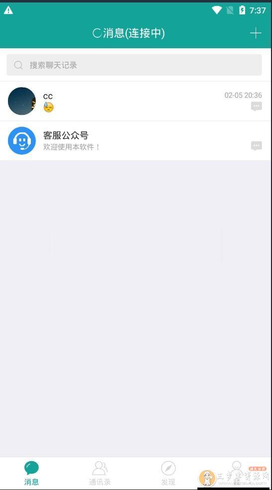 仿微信聊天im酷聊版app源码即时通讯app源码+钱包红包发现等功能+安装教程