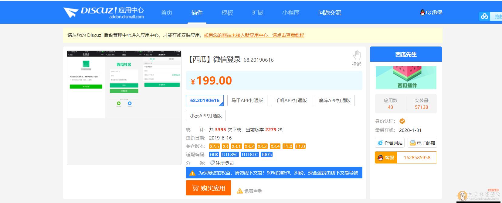 Discuz微信登录插件,西瓜微信登录68.20190616版(xigua_login),价值199元