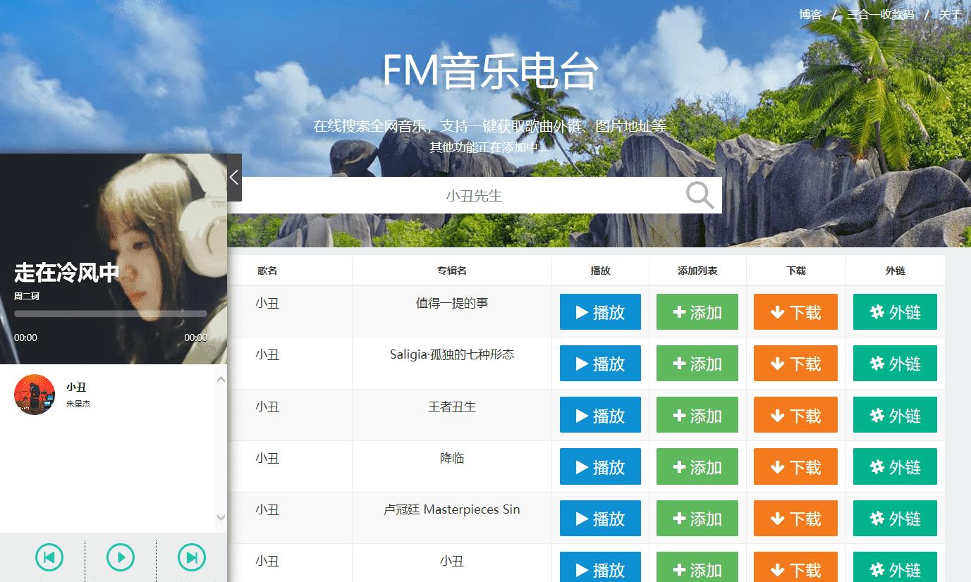 音乐FM在线试听下载网站源码