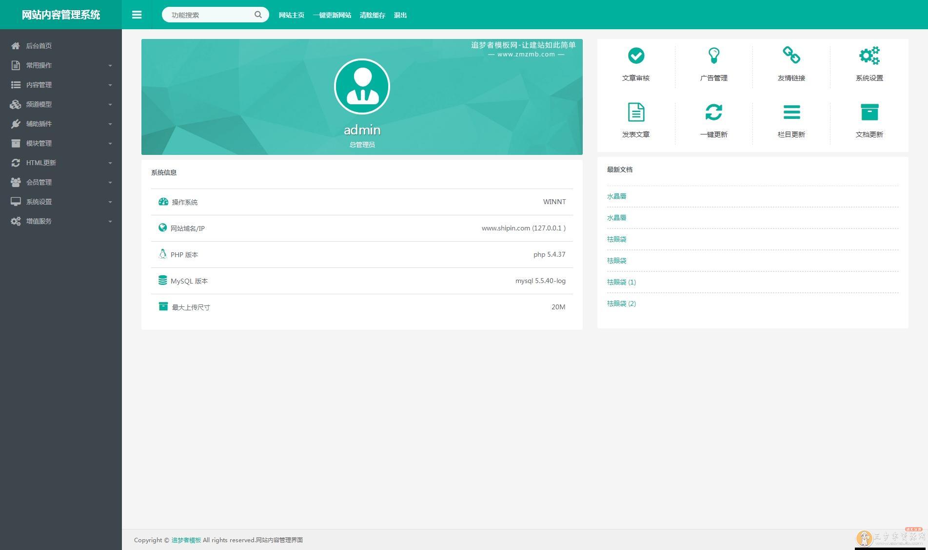 dedecms后台自适应网站模板
