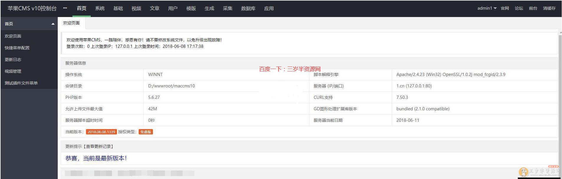 苹果CMS内容管理系统 v10,苹果CMS源码