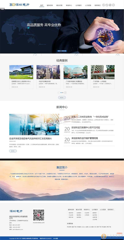 HTML5蓝色机械设备维修织梦模板,响应式电力发电机维修类网站源码