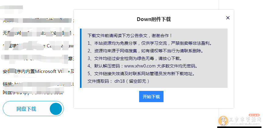 emlog附件下载插件弹窗式自适应版