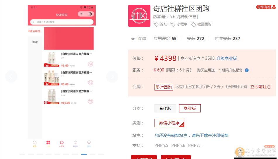 奇店社群社区团购V5.5.9(商业版-可开源)