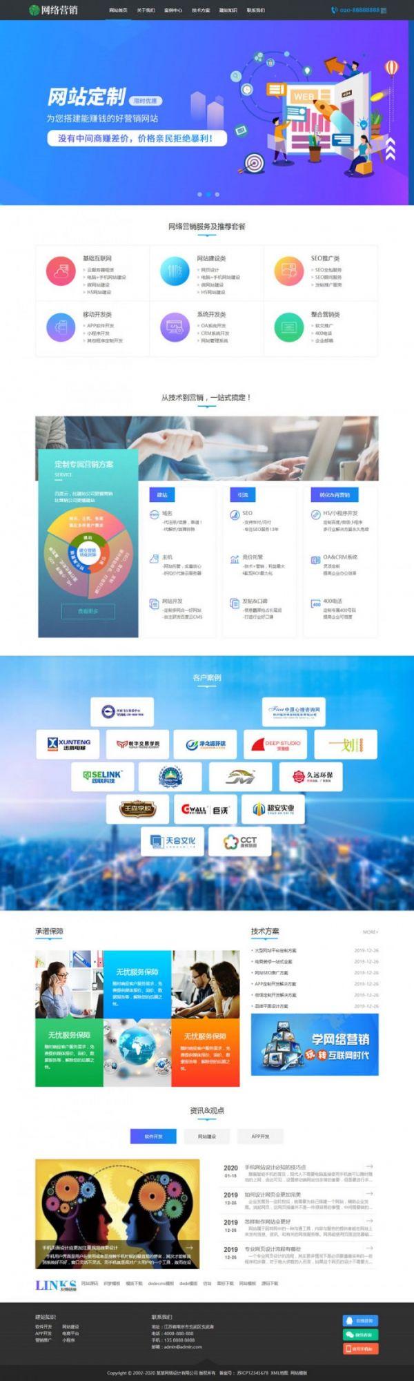 织梦响应式网站建设网络营销推广公司模板(自适应手机移动端)