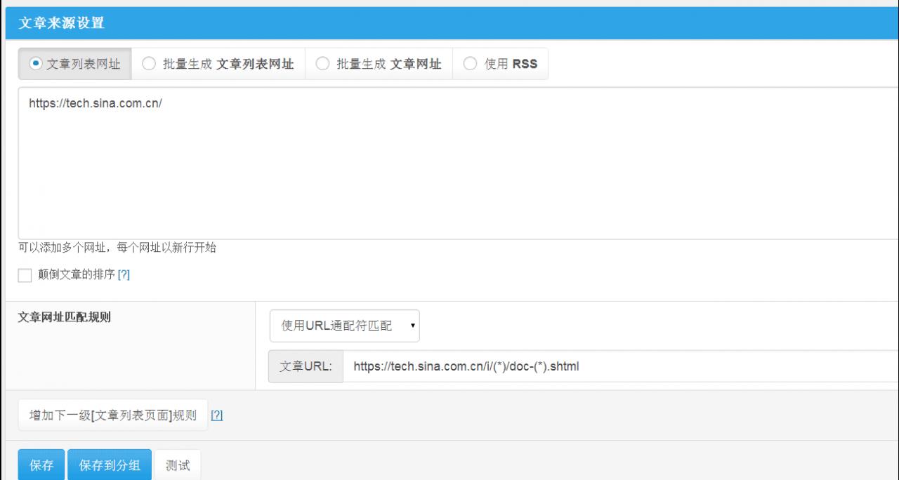wordpress自动采集插件wp-autopost-pro 3.7.8最新版本无何限制版