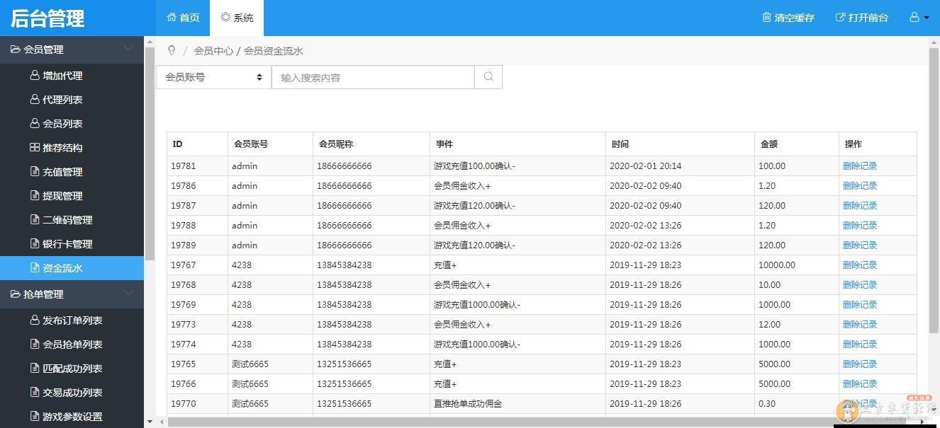 2020二开版/用户/商户/代理/三合一/接单返利/自动抢单系统