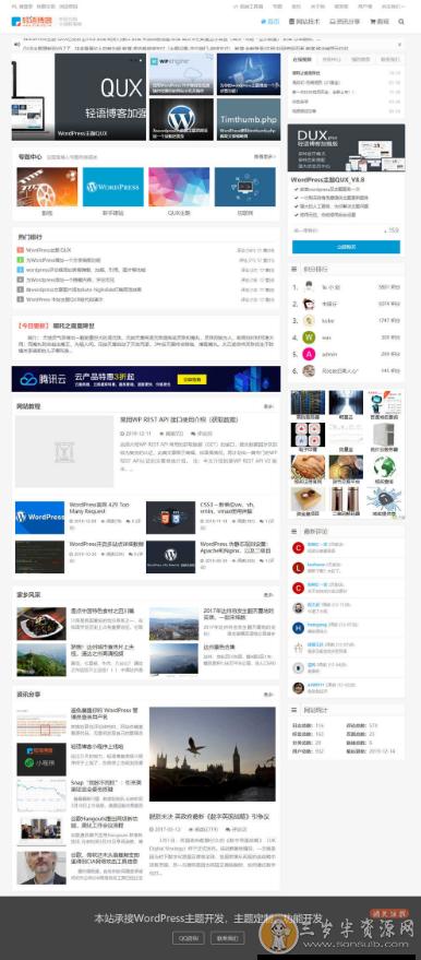 WordPress主题QUX_v8.9破解授权版
