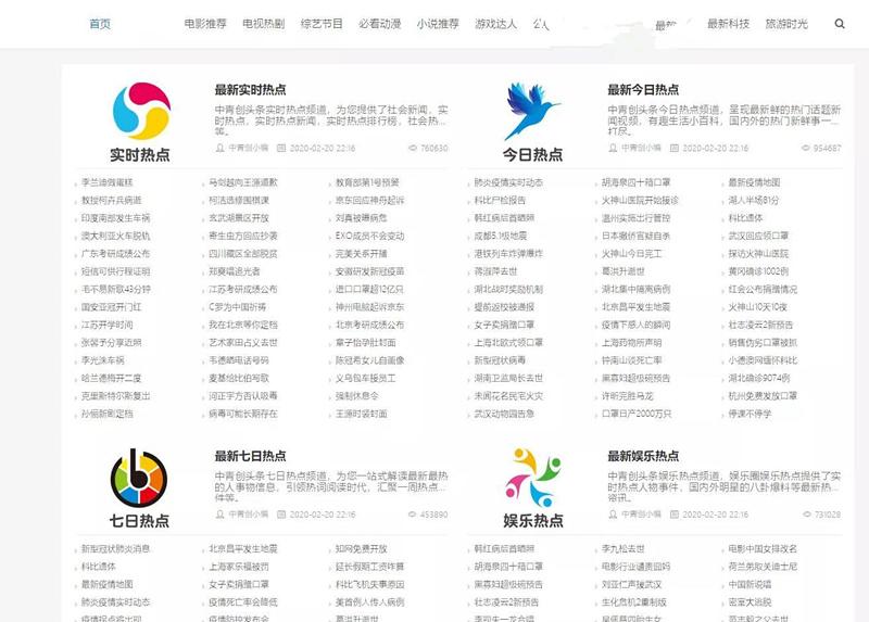2020聚合搜索V5.0泛目录站群源码:支持MIP自动推送+搜索引擎快速收录+自主设置伪静态