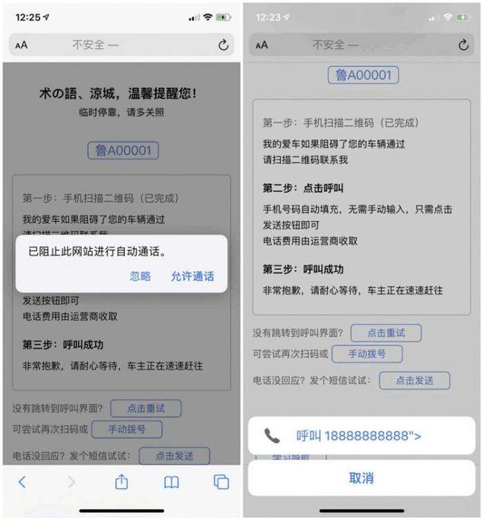 两套临时停车自动拨号短信HTML网站源码【车辆临停短信系统】