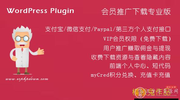 Erphpdown 9.8.3WordPress资源付费下载插件官方原包