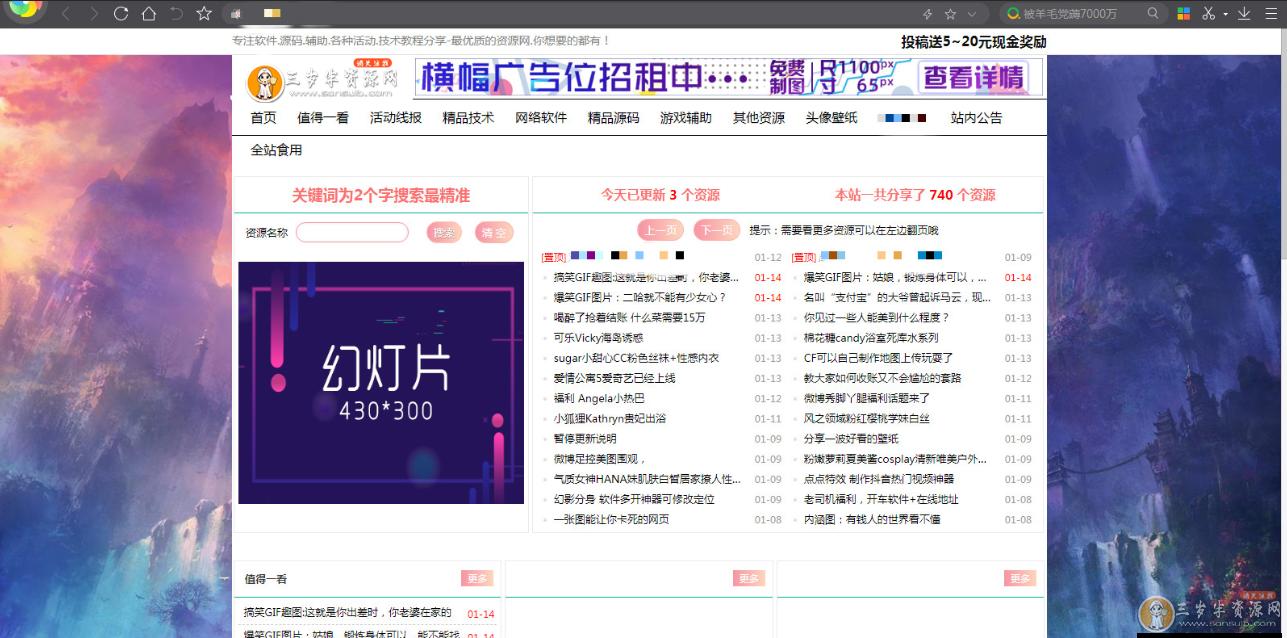 2020粉色资源网emlog模板