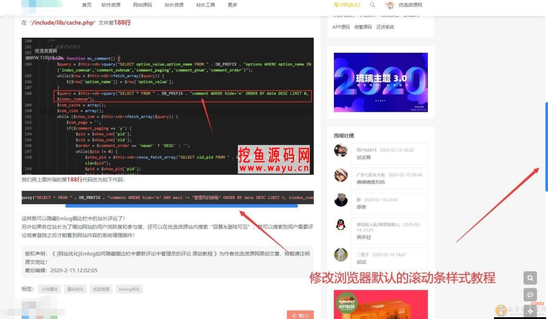 Emlog如何通过CSS3重置修改网站浏览器默认的滚动条样式