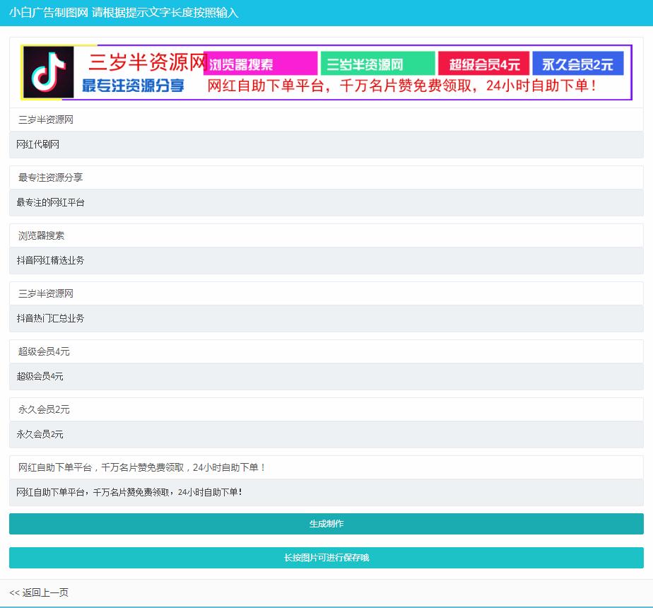 一键生成图片源码_横幅banner在线制作源码,广告图在线生成网页源码