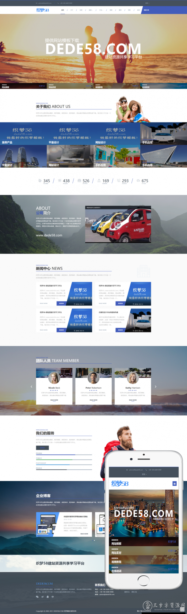 织梦高端响应式自适应自由配色旅游企业织梦dedecms网站模板