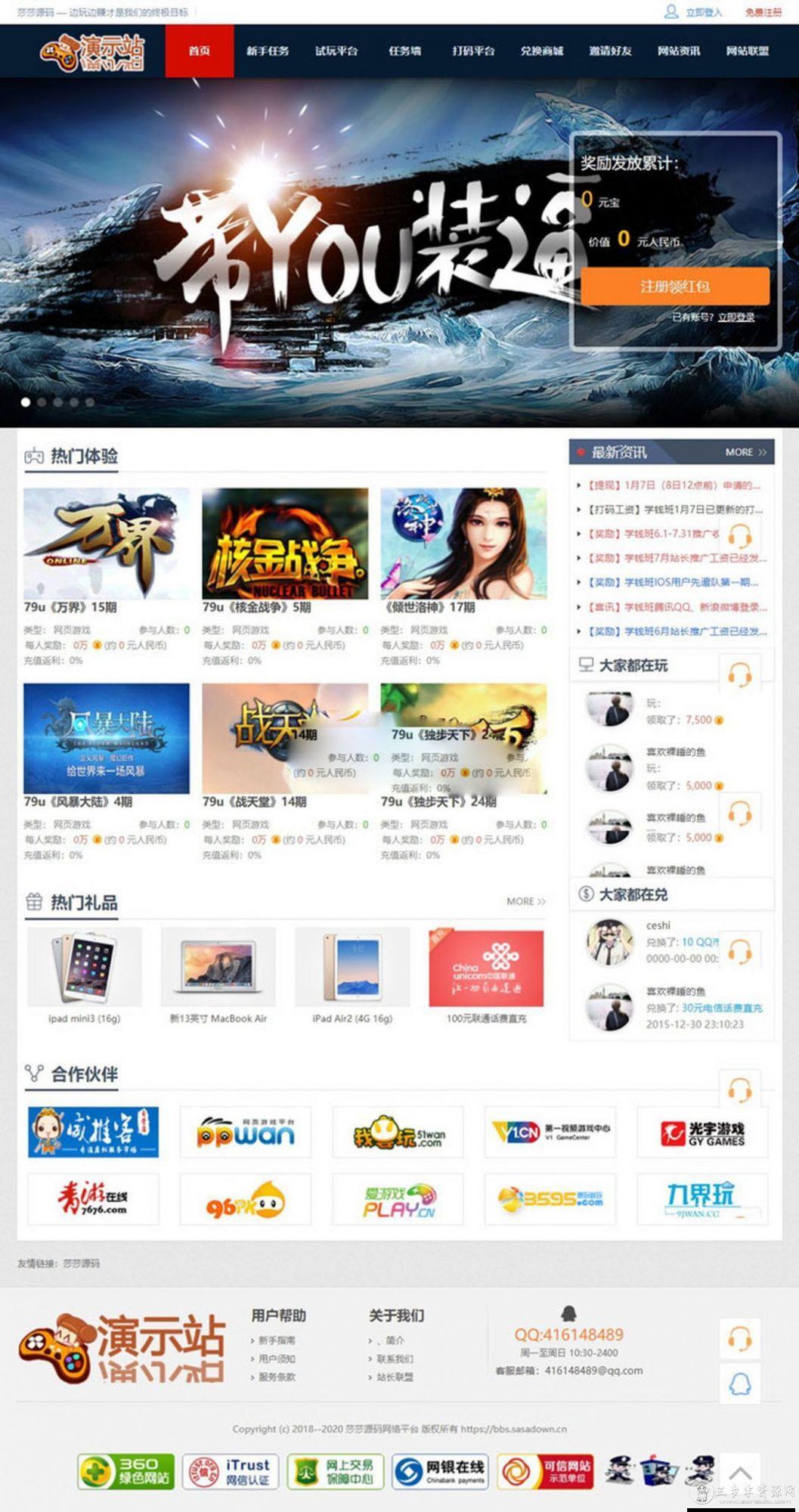 免费游戏试玩站打码赚钱平台系统可运营的广告任务网源码