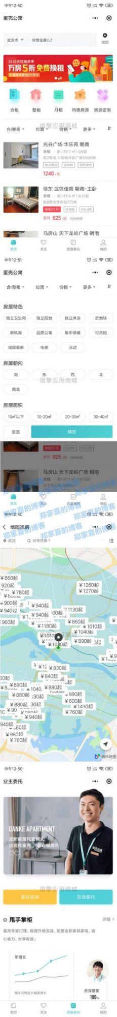 微客公寓出租房V1.0.13 带微信小程序前端