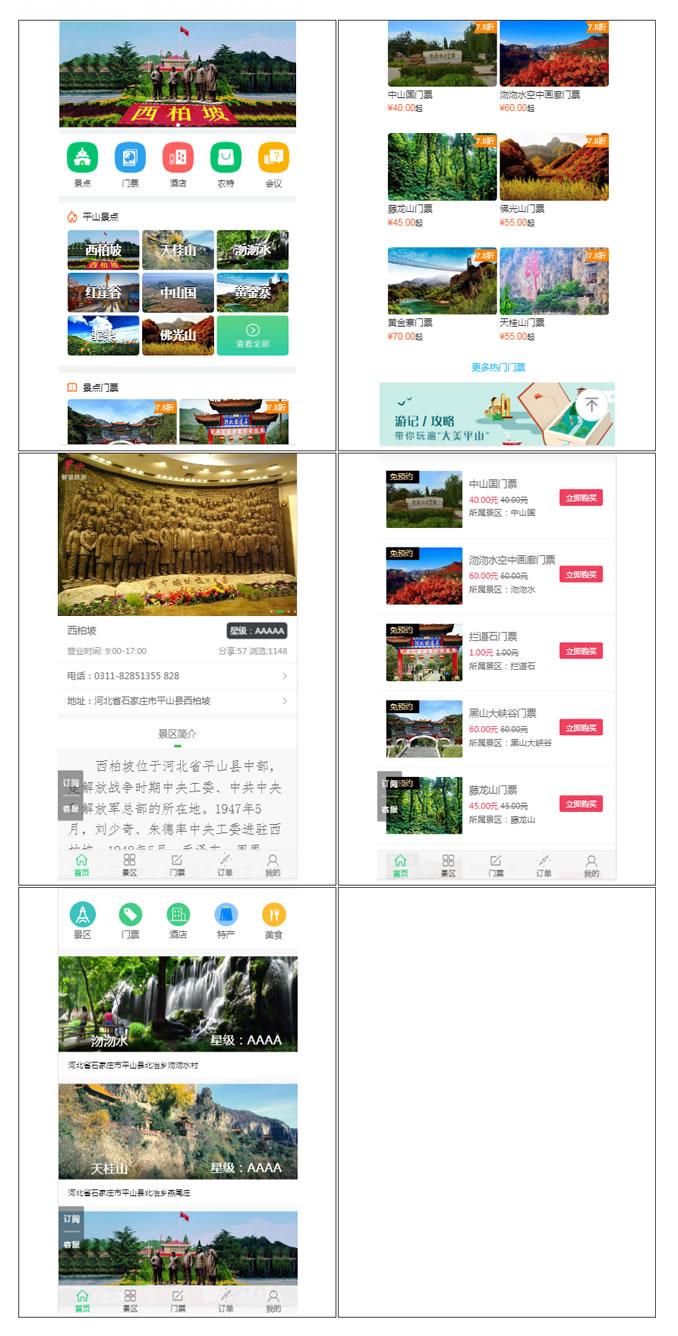 智慧旅游景区电子门票1.0.5 应用模块源码【微擎公众号应用】