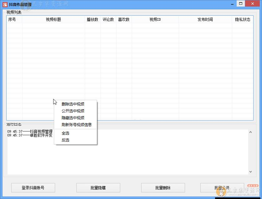 抖音网页版视频批量管理源码 易语言