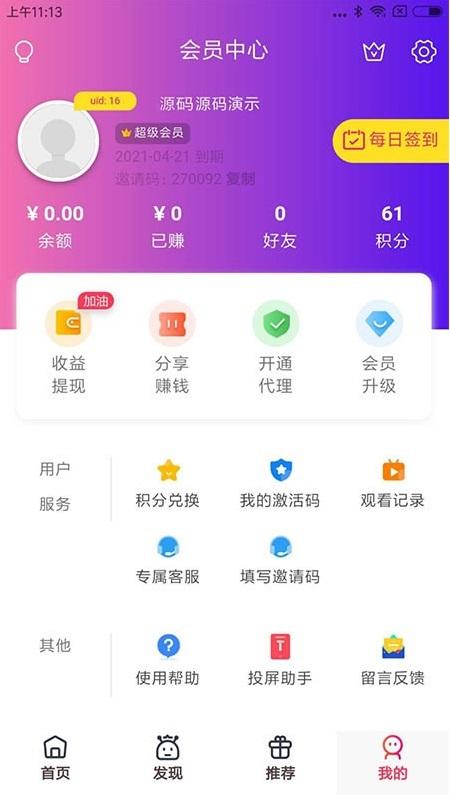 千月影视双端_视频APP源码_全新UI美化版 APICLOUD