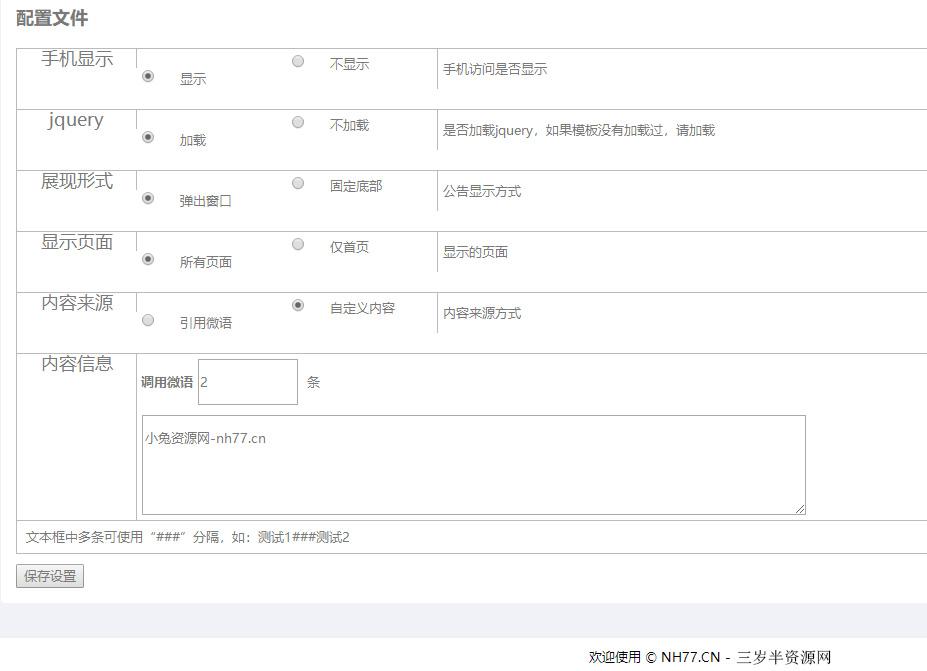 emlog程序插件_网站公告栏插件修复多功能版