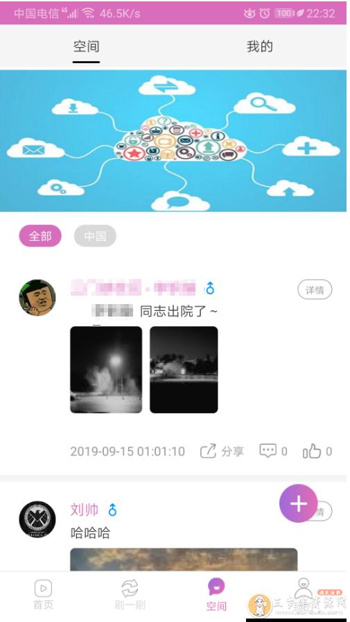 凹凸社区APP源码_蜜桃社区源码,带视频搭建教程
